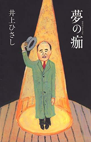 9784087748352: Scab dream (2007) ISBN: 4087748359 [Japanese Import]