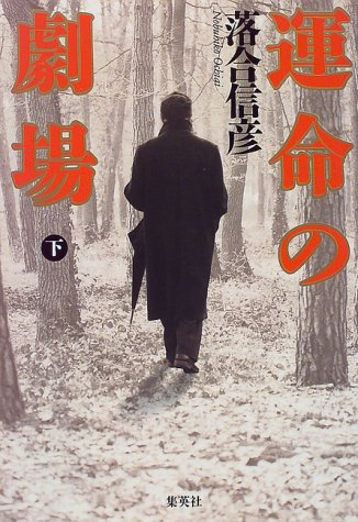 9784087752199: Theater of fate (1997) ISBN: 4087752194 [Japanese Import]