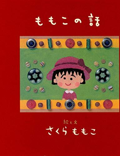 Momoko no hanashi [Japanese Edition]: Momoko Sakura