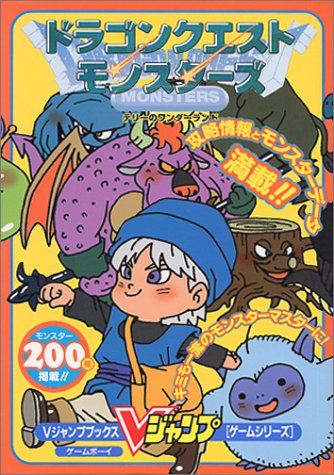 Wonderland of Terry - Dragon Quest Monsters (V Jump books - game series) (1998) ISBN: 4087790029 [...