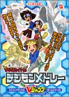 9784087791181: Bandai official Digimon Tamers Digimon Medley (V Jump books - game series) (2001) ISBN: 4087791181 [Japanese Import]