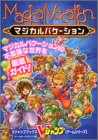 9784087791433: Magical Vacation Strategy Guide (Japanese Import)