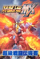 9784087792874: PlayStation 2 - Super Robot Wars MX Megaton Fighting Plan Super - conducting combat manual (V Jump books - game series) (2004) ISBN: 4087792870 [Japanese Import]