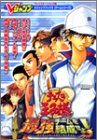 9784087792959: Case formed the strongest team Prince of Tennis -! PlayStation 2 (V Jump books - game series) (2004) ISBN: 4087792951 [Japanese Import]