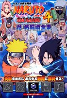 9784087793437: NARUTO-Naruto -! Gekitou Ninja Taisen 4 Shinobu fighting art Collection - GameCube version (V Jump Books) (2005) ISBN: 4087793435 [Japanese Import]