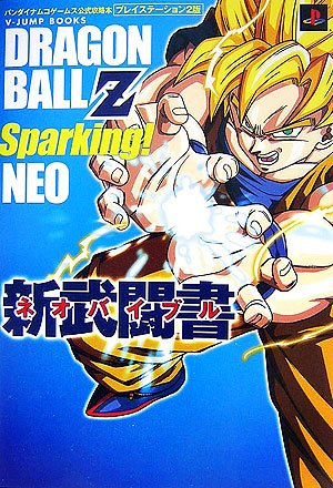 9784087793857: DRAGON BALL Z Sparking! NEO new Fighter Form (neo Bible) (V Jump Books)