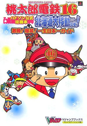 9784087793970: Maki! Deep-win! Laughter! Life of Hudson Official Strategy Guide Momotaro Railway 16 Hokkaido move in Japan Guide (V Jump Books) (2006) ISBN: 4087793974 [Japanese Import]