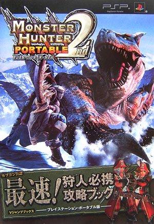 Monster Hunter Portable 2nd-PSP version fastest! Hunter: Shueisha