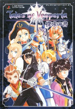 9784087795219: Tales of Vesperia Strategy Guide (Japanese Import)