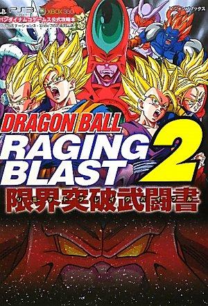 PS3/Xbox360 both compatible version DRAGONBALL RAGING BLAST) BLAST2 PS3 ¡¤ Xbox360 support both ...