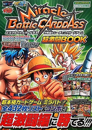 9784087795929: MIRACLE BATTLE CARDDASS super fierce BOOK (V Jump Books) (2011) ISBN: 4087795926 [Japanese Import]