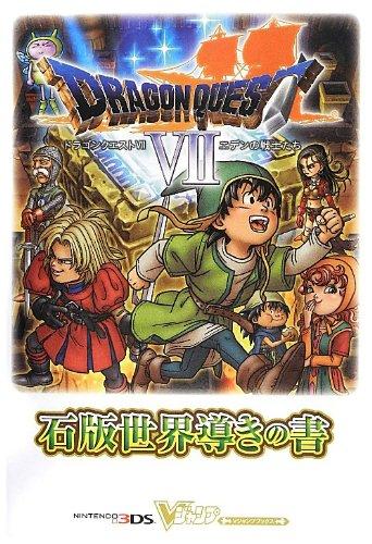 9784087796490: Dragon Quest 7 Eden no Senshitachi Sekiban Sekai Michibiki no Sho Guide Book (V Jump Books) [Japanese Edition] (Dragon Quest VII)