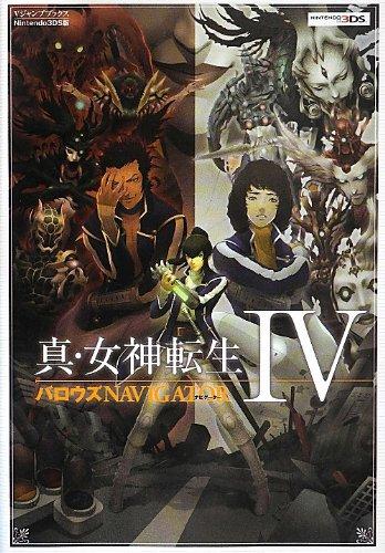 9784087796582: Shin Megami Tensei IV Barozu NAVIGATOR (V Jump Comics)