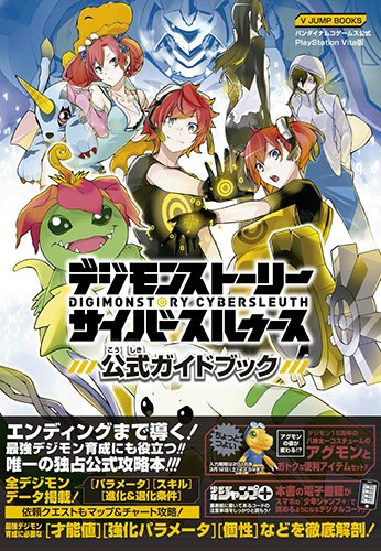 Digimon Story cyber Sul over scan PSVita Official Guidebook: V Jump editorial department