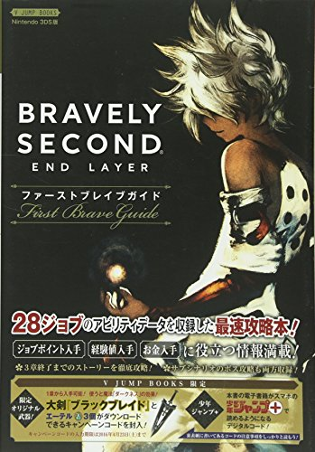 9784087797190: Bravely Second: End Layer, First Brave Guide