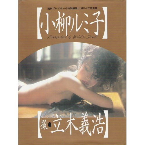 9784087800555: Koyanagi Rumiko Photos (1983) ISBN: 4087800555 [Japanese Import]