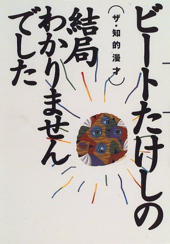 I Did Not Know After All Beat Takeshi [Japanese Edition]: Takeshi K., Takeshi Kitano