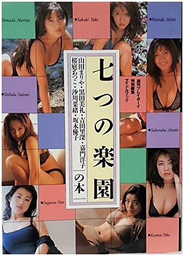 9784087802573: Weekly Playboy Special Edition idle book - paradise seven (1997) ISBN: 4087802574 [Japanese Import]