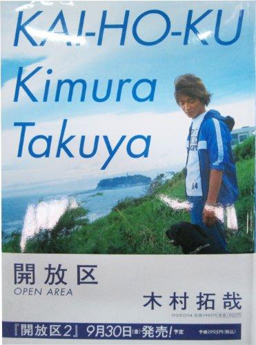 9784087803778: Open Area = Kai-Ho-Ku [Japanese Edition]