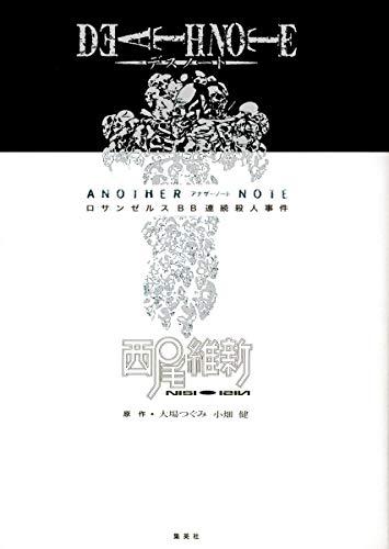 Death Note : anaza noto : Rosanzerusu: Ishin Nishio; Tsugumi