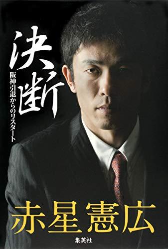 Restart ~ from the decision-Hanshin retirement (2010) ISBN: 4087805603 [Japanese Import]: Shueisha
