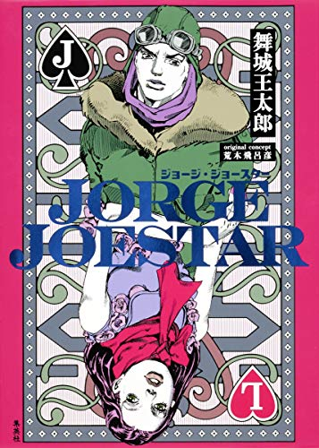9784087806502: Jorge Joestar (ジョージ・ジョースター Jojo's Bizarre Adventure Novels)