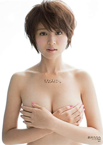 9784087806663: Suzuki Chinami Photos By the way