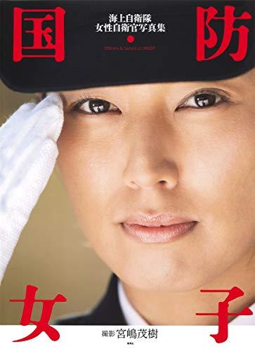 9784087807189: Kokubō joshi : kaijō jieitai josei jieikan shashinshū