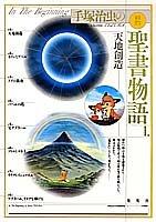 In the Beginning: Tezuka, Osamu