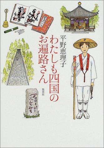 9784087812169: Watashi mo shikoku no ohenrosan.