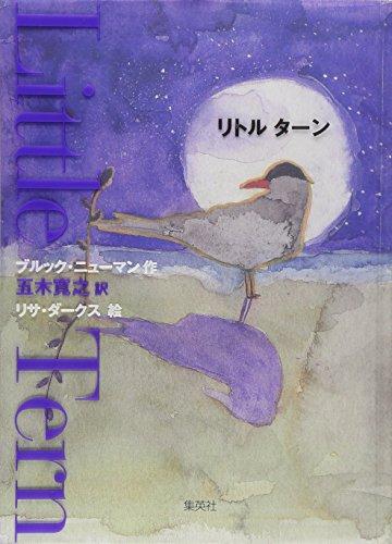 The Little Tern = Ritoru tan [Japanese: Brooke Newman, Lisa