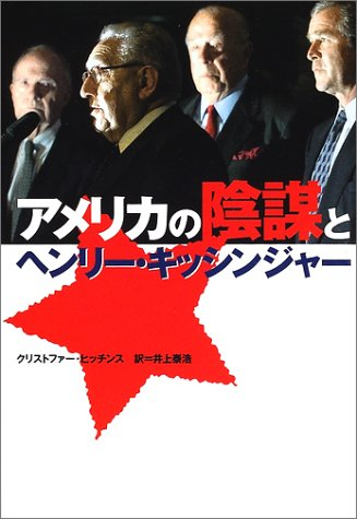 9784087812572: Henry Kissinger and the American conspiracy (2002) ISBN: 408781257X [Japanese Import]