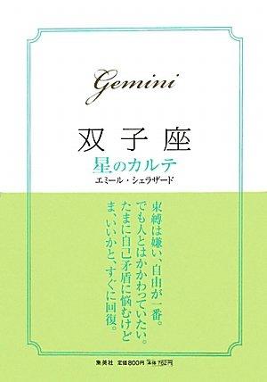 Chart Gemini star (2011) ISBN: 4087814505 [Japanese Import]: Shueisha