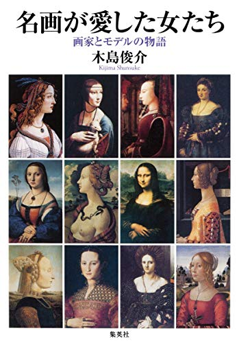 story and model women painters paintings are: Shunsuke Kijima