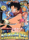 9784087820485: Carddass Hyper Battle From TV animation ONE PIECE official card catalog The Great Adventure (Weekly Shonen Jump Special Book) (2002) ISBN: 4087820483 [Japanese Import]