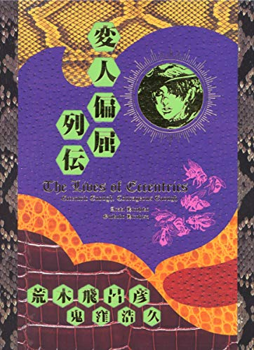 9784087820706: 変人偏屈列伝 [Henjin henkutsu retsuden]: The Lives of Eccentrics