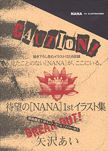 9784087820751: NANA 1st Illustrations (in Japanese) by Ai Yazawa (japan import)