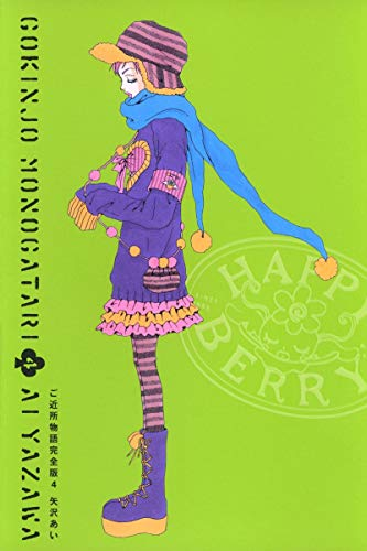 9784087821390: Gokinjo Monogatari Vol.4 [Japanese Edition]