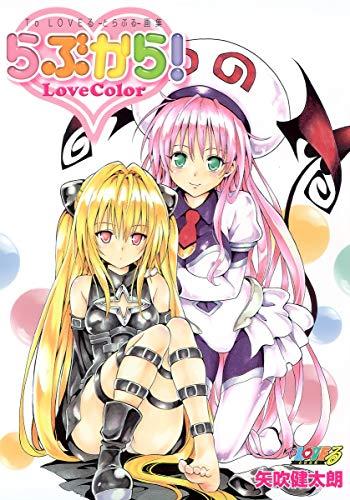 9784087822632: To LOVE-Ru Toraburu Art Book Rabukara! Love Color