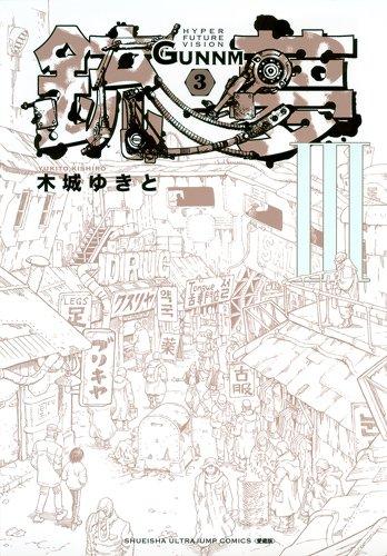 9784087822984: Gun dream New Edition 3 (ULTRA JUMP favorite book) (2010) ISBN: 4087822982 [Japanese Import]