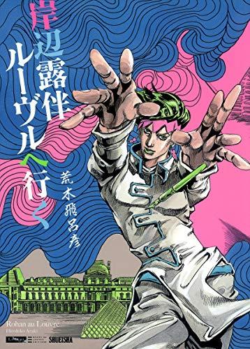 9784087823790: Kishiberohan ruvurue iku (Aizoban Comics) Manga