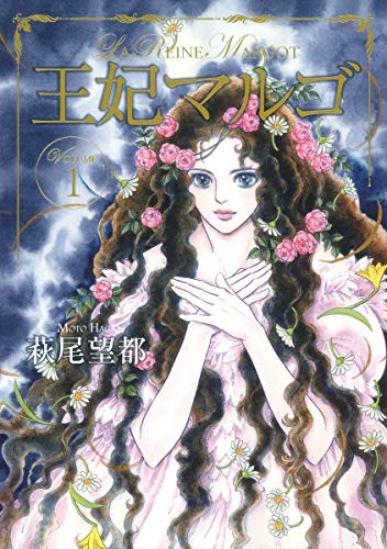 9784087824834: Queen Margot 1 (favorite book Comics) (2013) ISBN: 4087824837 [Japanese Import]