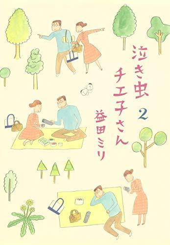 Crybaby Chie Goh 2 (favorite book Comics) (2013) ISBN: 4087824896 [Japanese Import]: Shueisha
