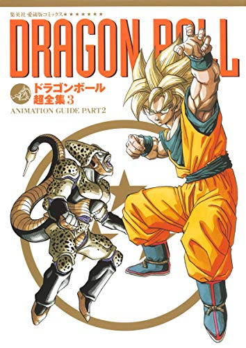 9784087824988: DRAGONBALL Complete works 3 ANIMATION GUIDE PART2