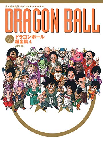 9784087824995: DRAGONBALL Complete works 4 Super Dictionary