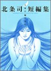 9784087825978: Hojo Tsukasa short stories - things Miss Angel (SC Allman favorite book) (2000) ISBN: 4087825973 [Japanese Import]