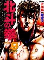 9784087826098: Fist of the North Star 9 (favorite book Comics) (1992) ISBN: 4087826090 [Japanese Import]