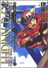 9784087826609: Lords Ryu Knight-Collector's edition (SideA) (YOUNG JUMP favorite book) (2001) ISBN: 4087826600 [Japanese Import]