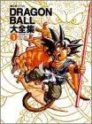 9784087827514: Dragon Ball Daizenshū: 1 /≪≫