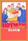 Hot Man 2003 - Kitagawa Sho short stories (Young Jump Comics) (2003) ISBN: 4087827933 [Japanese ...